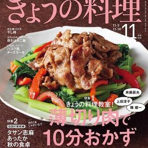 【TV出演のお知らせ】NHKきょうの料理#小麦粉活用レシピ#スコーン#チヂミ#肉まん#ピザの画像