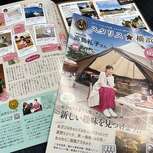 ◆高島礼子さん表紙&特集の【女性応援フリーペーパー】を発行しましたの画像