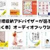 無料で聞くだけでお家がきれいに片付く!?おすすめのオーディオブック10冊の画像