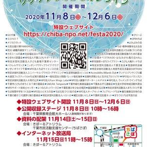 【お知らせ】千葉市民活動フェスタ2020の画像