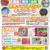 「福島・新潟・山形 泊まってプレゼントキャンペーン」のご案内の画像