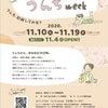 「腸内環境☆うんちWEEK」開催中朝からスッキリしたいですね✨の画像