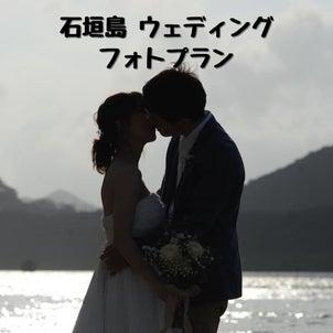 石垣島 ウェディングフォトプランの画像