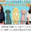 【表参道で話題!】人気パーソナルカラー診断 いくよ先生が選ぶおすすめドレス3点の画像