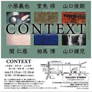 context2020本日よりはじまりました。の画像