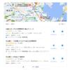 グーグルマップの☆5で怪しい(笑)の画像