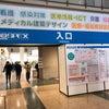 HOSPEX JAPAN2020の画像