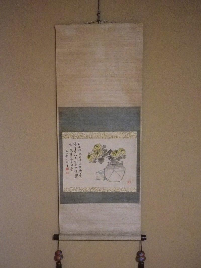 秋の掛軸 行徳玉江さんの菊画 | 丼古庵のブログ