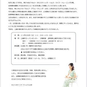【募集中!】11月は再び!尚子先生のホルトヨガ体験会in上越の画像