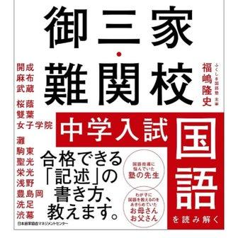12/2.3勉強スケジュール。御三家難関校中学入試国語。
