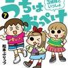 『うちはおっぺけ』第7巻 本日発売~!の画像