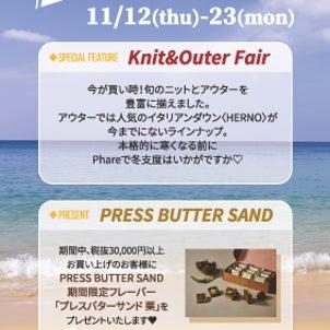 伊勢本店 GO TO Phare !! Knit & Outer Fair ☆の画像