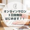【オンラインサロン】3日間無料はじめます!!の画像