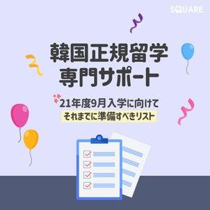 韓国大学 学科紹介~日本語関係~の画像