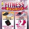 ryka AVIA フィットネスシューズキャンペーン♪の画像