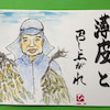 11月12日 みさと村 絵手紙 ^|^の画像
