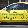 「生涯困らない」免許。働く人 東部自動車学校の画像