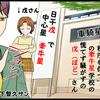 【算命学四コマ漫画】山下智久がジャニーズ事務所退所で海外進出!が本当になった件の画像