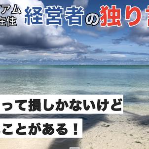 アメリカ大統領選挙の結果次第で日本とグアムがヤバイ気がするの画像