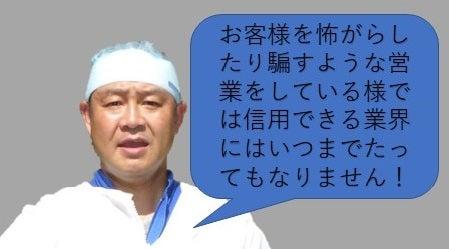 悪徳業者に対して怒るアスワット・福永健司