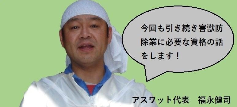 続きの話をするアスワット・福永健司