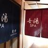 【VLOG】 Arima Onsen - 有馬温泉 | JAPAN 【4K】の画像
