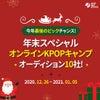 """""""年末スペシャルオンラインKPOPキャンプ!オーディション10社""""の画像"""