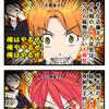 【算命学四コマ漫画】「近藤真彦の件」をテレビが見なかったコトにしている件の画像