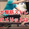 ✅ 【大臀筋ストレッチ動画】ヒップアップはじめ5つのメリット!の画像