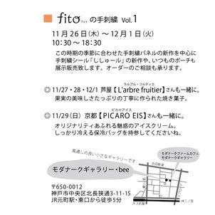 神戸元町 fitoの展示会まで-1の画像