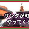 一人で弾くオススメのクリスマス曲【バイオリン】の画像