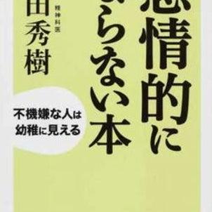 『感情的にならない本』の画像