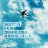 2021年1月、久しぶりの札幌講座募集開始いたしましたの画像