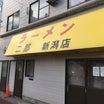 ラーメン二郎 新潟店(新潟市中央区)109 ラーメン小  開店直後の微乳化スープを堪能した一杯!