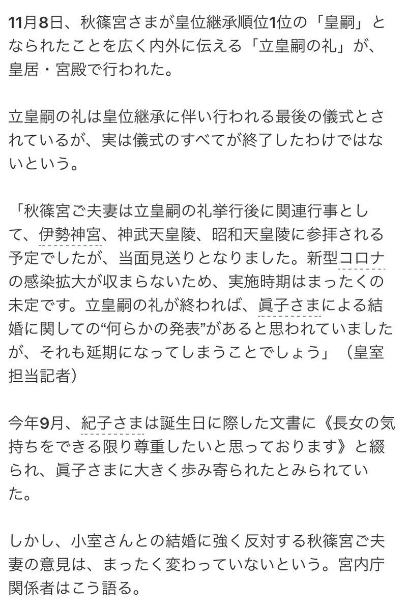様 ヤフー ニュース 眞子