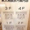 SHIBAMATA FU-TENの画像