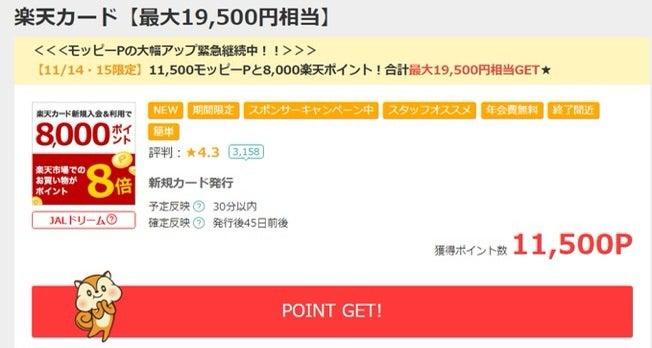 8000 ポイント カード 2020 楽天