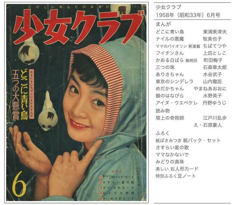 少女クラブ 』1958年(昭和33年)6月号 | 『りぼんカラーシリーズ ...