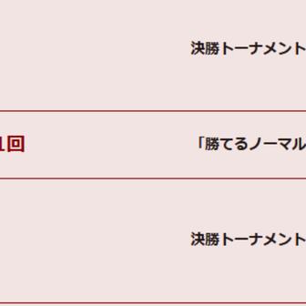 藤井公式戦3連敗は誤報!: NHK杯の結果は不明に