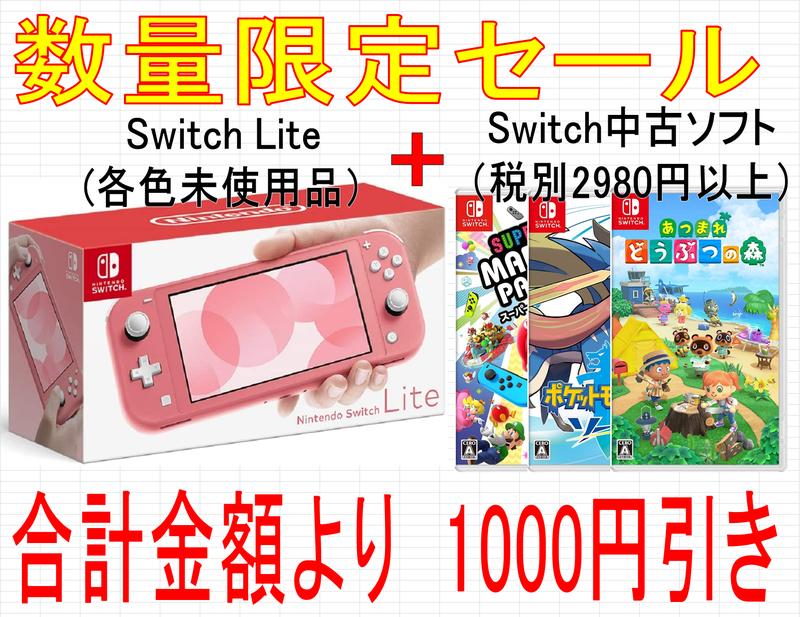 ライト 定価 switch