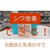 【新発売】11/16 『シワ改善』! 化粧水と乳液だけで?できるの?の画像