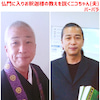 ニコちゃん(夫)は、50歳で仕事から清く引退、仏門に入りお釈迦様の教えを説くという夢を叶えましたの画像