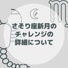 【オンラインサロン】さそり座新月チャレンジの詳細についての画像