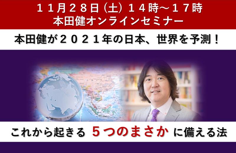 健 セミナー 本田
