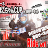 第6回 まこちゃんCUP  レース進行順の画像