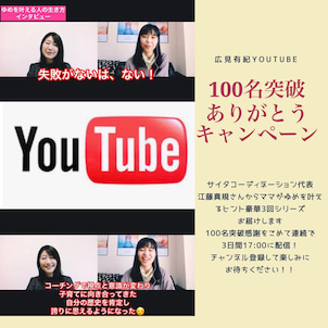 youtubeチャンネル100名突破ありがとうキャンペーンの画像