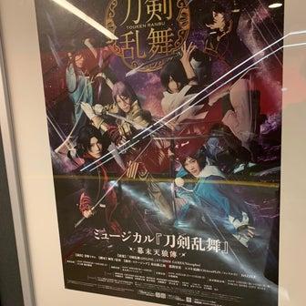 ミュージカル刀剣乱舞「幕末天狼傳」11/15マチネ 少しネタバレ