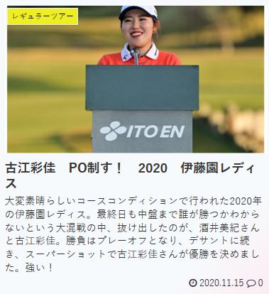 レディス 2020 伊藤園