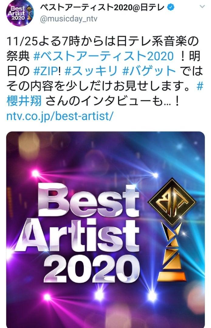 アーティスト 日テレ ベスト 音楽 の 系 2020 祭典 日テレ系音楽の祭典「ベストアーティスト2020」