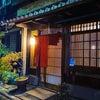 老舗京都の日本料理店と整理の画像